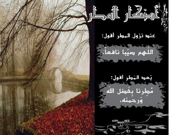 صورة صور دعاء نزول المطر , ترجيك واحتياجك يقبله الله اثناء المطر