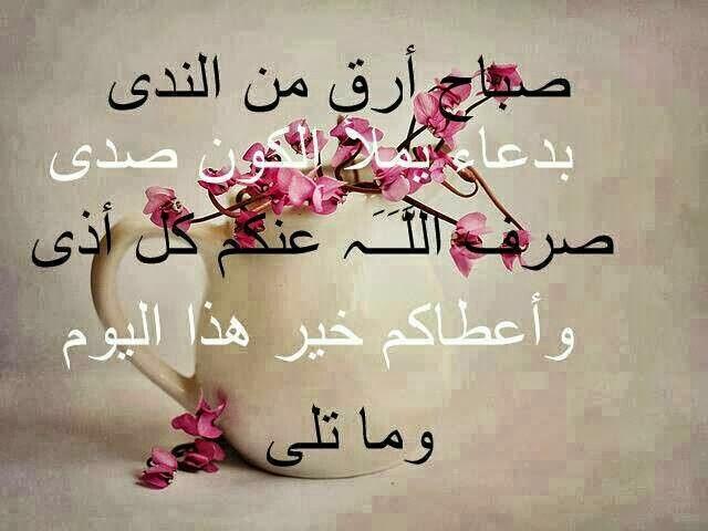 صورة بتفائل بصباحك ليا , كلمات الصباح الخير