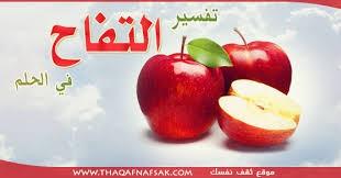 صورة تفسير حلم التفاح الاحمر