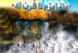 بالصور تفسير حلم شرب ماء زمزم download 710 110x75