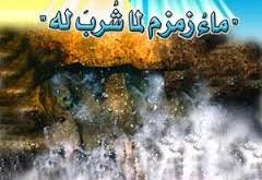 صور تفسير حلم شرب ماء زمزم