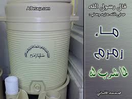 صور تفسير حلم ماء زمزم