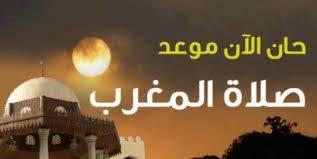 بالصور تفسير حلم صلاة المغرب images 527