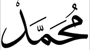 صورة تفسير حلم اسم محمد
