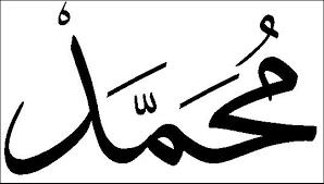صور تفسير حلم اسم محمد