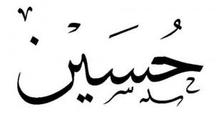 صورة مامعنى اسم حسين , معني اسمك يا حسين وصفاتك