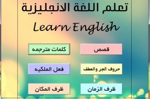 صورة برنامج تعلم اللغة الانجليزية , افضل تطبيقات لكورس الانجليزي على الايفون