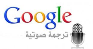 صورة خدمات جوجل لتسهيل كل شئ , ترجمة جوجل مع النطق