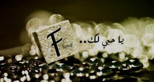 صورة خلفيات حرف f , حروف الاف المشيقة