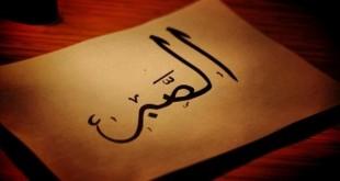 صورة بيت شعر عن الصبر مفتاح الفرج , قصايد شعرية عن الرضا والصبر بما يرسله الله لنا