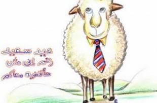 صورة رسائل العيد الاضحى , اجمل تهاني لكل الحبايب في العيد الاضحى