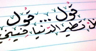 صورة تعلم الكتابة بخط جميل , كيف يكون خطي جميل في اللغة العربية