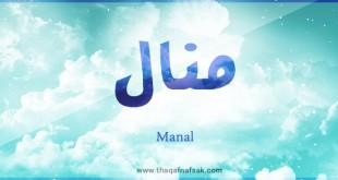 صورة معنى اسم منال وشخصيتها , ماذا يكون معنى اسم وصفات منال