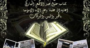 صور تهنئة عيد الاضحي المبارك , صور لكل حبايبي عيد اضحى مبارك