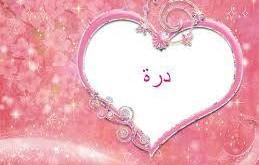 صورة معنى كلمة الدرة , في اللغة العربية تفاصيل شيقة عن كلمة الدرة