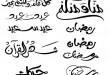 صورة خطوط مزخرفة للفوتوشوب , الفوتوشوب له ملوك بردو
