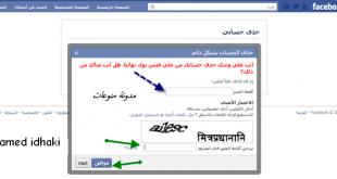 صورة الغاء صفحتك على الفيس بسهولة , اغلاق فيس بوك نهائيا