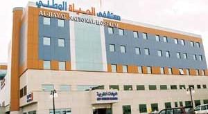 صورة مستشفى الحياة الوطني بالرياض , عنوان مستشفى الحياة الوطني في مدينة الرياض