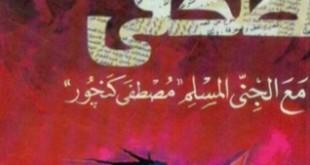 صورة حوار صحفي مع جني مسلم pdf , كتاب الجني المسلم الرائع مصطفي كنجور