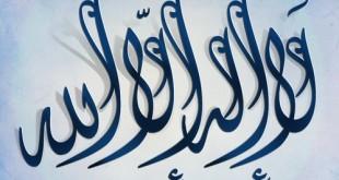 صورة ايات تدل على ان دعوة جميع الرسل كانت واحدة , ادعوة موحده وختمها الاسلام