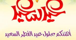 صورة تهنئة عيد الفطر , احلي عبارات لتهاني العيد