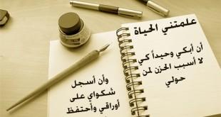 صورة امثال وحكم عن الدنيا , الحياة بحلاوتها سايبة في القلوب حكم ومواعظ