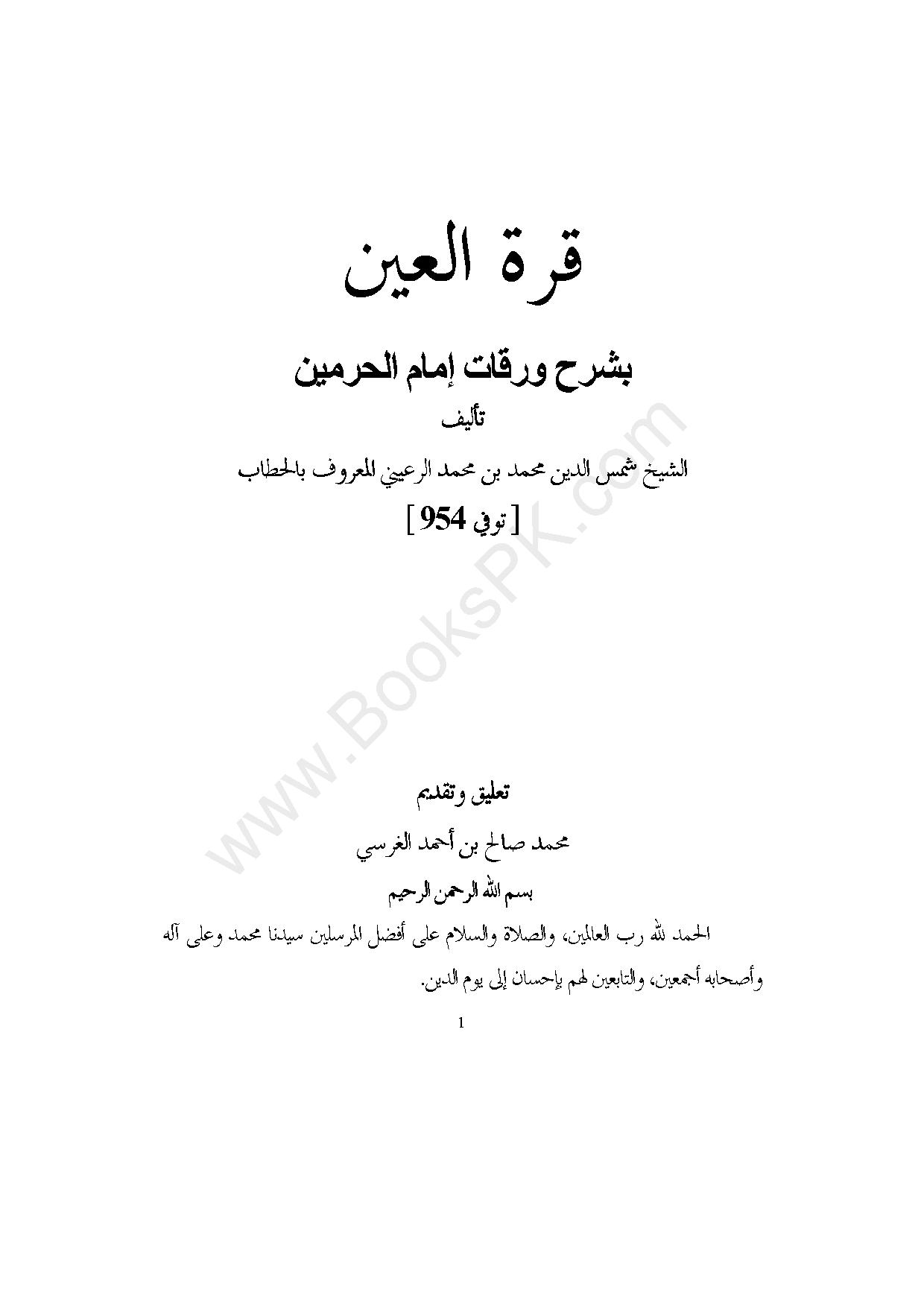 Yaser Eid على تويتر معنى قرة 6