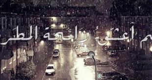 صورة المطر يصنع حالة رومانسية رائعة , شعر عن المطر والحب