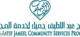 صورة تمويل عبداللطيف جميل للمشاريع الصغيرة , ماهو تمويل المشروعات الصغيرة من عبد اللطيف جميل
