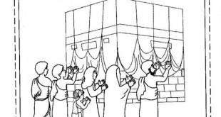 صورة تلوين الحج , رسومات للصلاة والحج