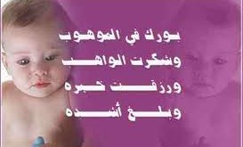 صورة دعاء لمن رزق بمولود , ماذا تقول عند انجاب مولود جديد