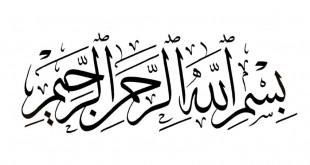 صورة خط عربي مزخرف للفوتوشوب , صور تنسيق كلمات مزخرفه فوتوشرب