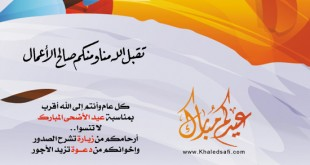 صور تهنئة العيد الاضحى , عيد سعيد علي كل الاحباب