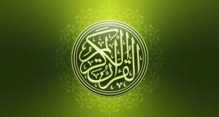بالصور سورة الكوثر في المنام Holy Quran in full of dreams 310x165
