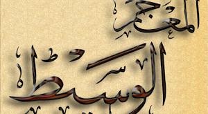 صورة جمع كلمة والي , جميع مفردات المعجم للوالي