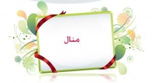 صورة معنى اسم منال , اسم عربي جميل للبنات