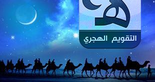 صورة ما تاريخ اليوم بالهجري , مولد النبي يقترب الينا