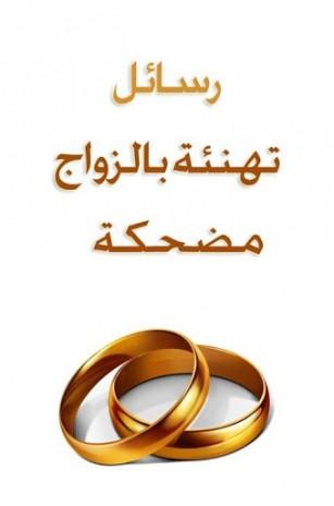 مش هتقدر تبطل ضحك , مسجات تهنئة بالزواج مضحكة