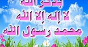صورة صباح الخير معطر بذكر الله , صباح رائع للقلوب النقية