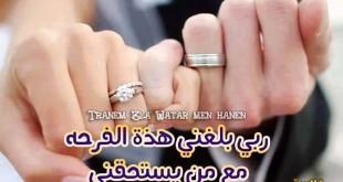 صورة كلام عن الحب والزواج, سر اذا تم معرفته سوف تعيش اجمل قصة حب