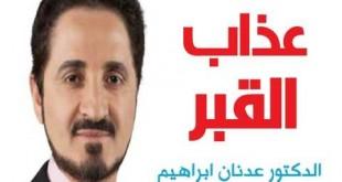 عدنان ابراهيم عذاب القبر , كتاب ملخصه عن اوهام عذاب الانسان في القبر