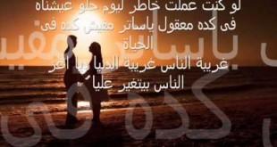 صورة من اجمل الاغانى التى لدى معها ذكريات جميلة , كلمات اغنية غريبة الناس وائل جسار
