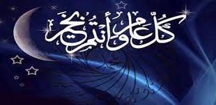 صورة السنة الهجرية الجديدة , الحدث العالمي الاهم للمسلمين