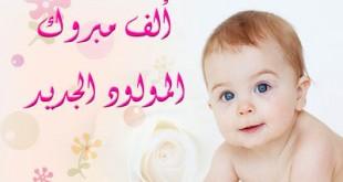 صور تهنئة مولود ذكر , اجمل كلمات كروت تهنئة بمولود الجديد