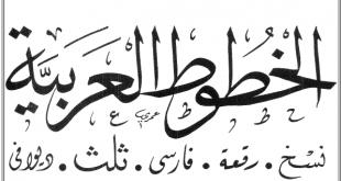 صورة خطوط عربية للفوتوشوب , صور خط عربي لاستخدامها في الفوتوشرب