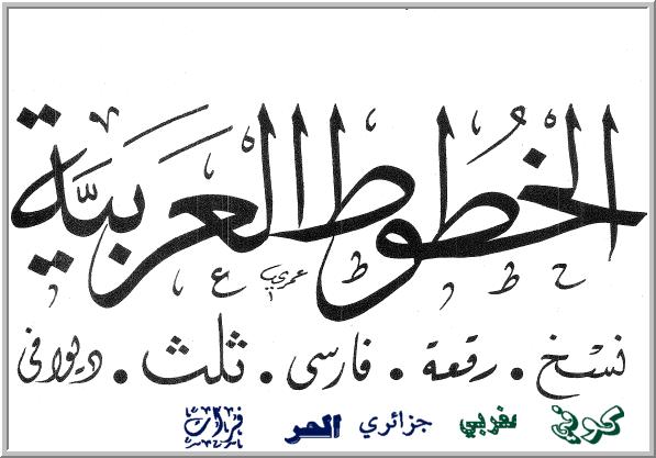 خطوط عربية للفوتوشوب صور خط عربي لاستخدامها في الفوتوشرب المنام