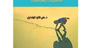 علم نفس النمو الطفولة والمراهقة pdf , علم النفس بيظبط النفس