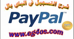 صورة شرح تخطي البايبال paypal عند عملية الشراء , سجل في بايبال بسهولة
