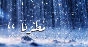 صورة دعاء نزول المطر , ماذا اقول عند هطول الامطار