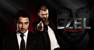 صورة مسلسل ايزل , قصة المسلسل التركي ezel